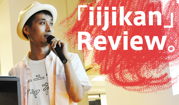 iijikan_review