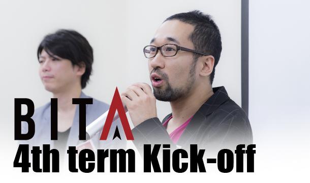 BITA第4期キックオフミーティング