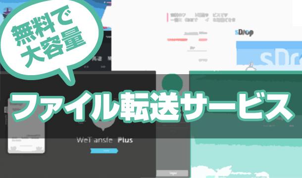file_transfer_service
