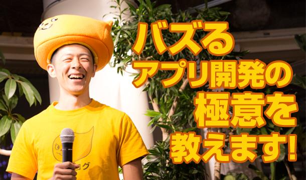 田口さんアイキャッチ