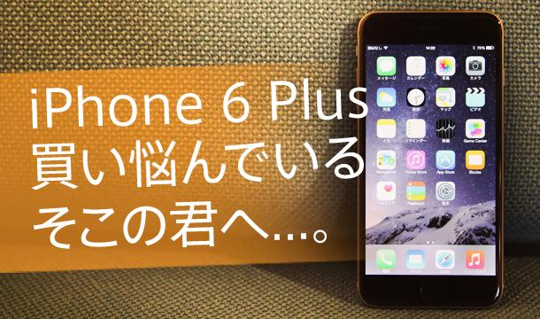 iphone6_revew00
