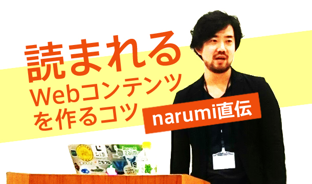 narumi_eyec