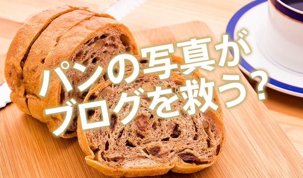 パンの写真がブログを救う?
