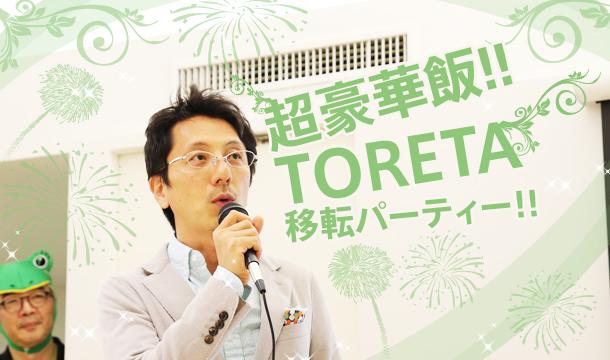 _toreta_iten00