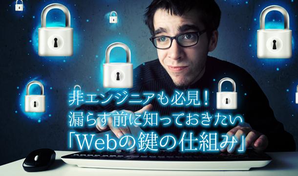 webkey