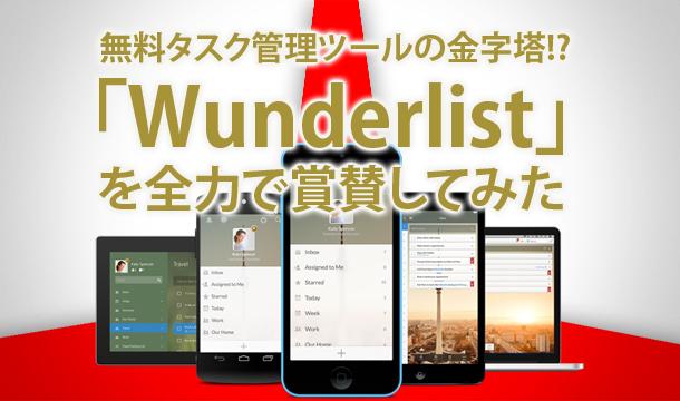 wunder_eye