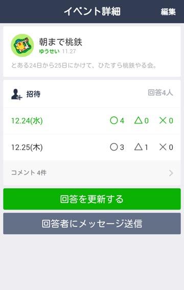 360_line_schedule_tsuika00003