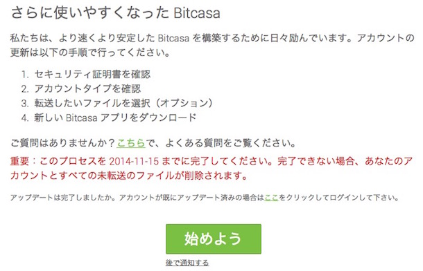 Bitcasaのアラート