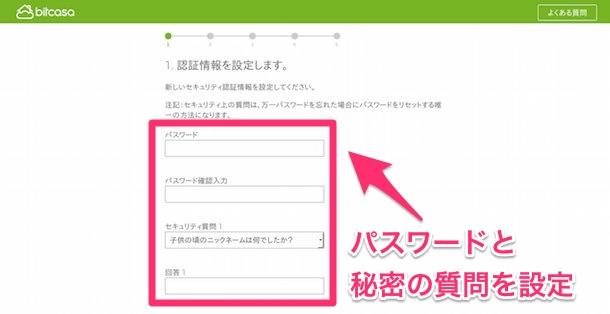 Bitcasaにてパスワードと秘密の質問を設定