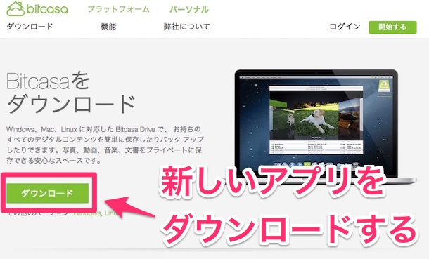 Bitcasaの新アプリをダウンロード