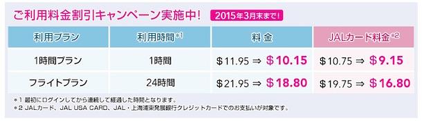 jal_kokusai_price