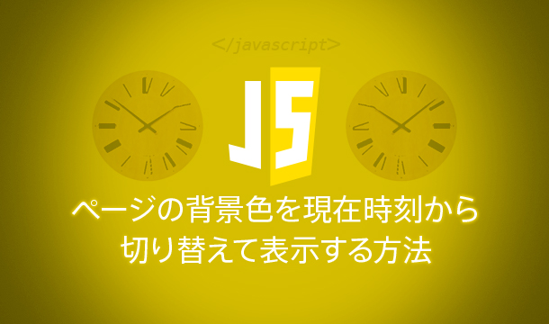 java_time_eye