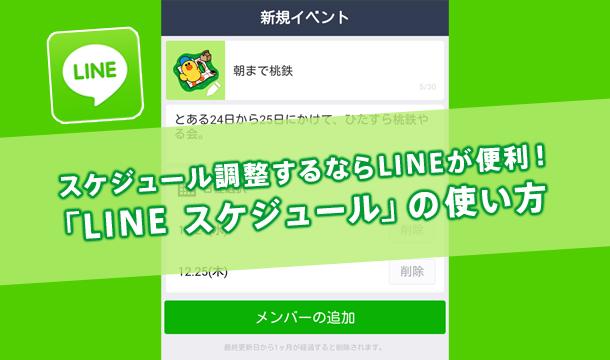 line_schedule_eye