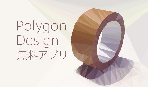 polygon00