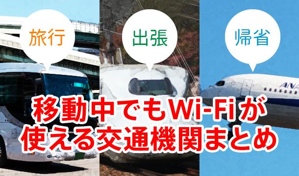 trip_wifi_eye