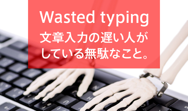 wasted_typing_