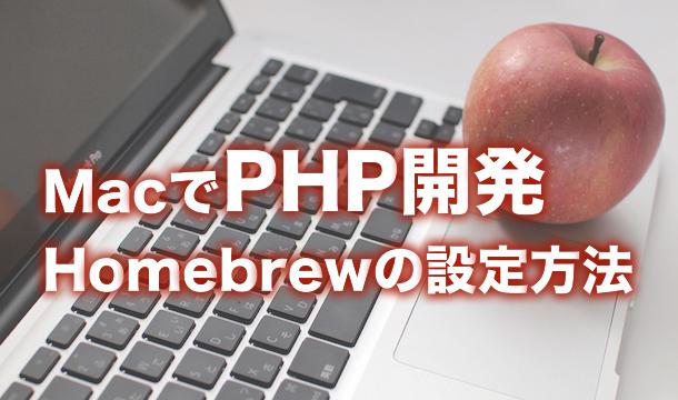 mac_php_1_eye001