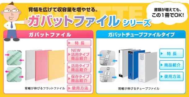 ガバットファイルシリーズ - コクヨS&T