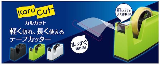 テープカッター〈カルカット〉|商品情報|コクヨS&T