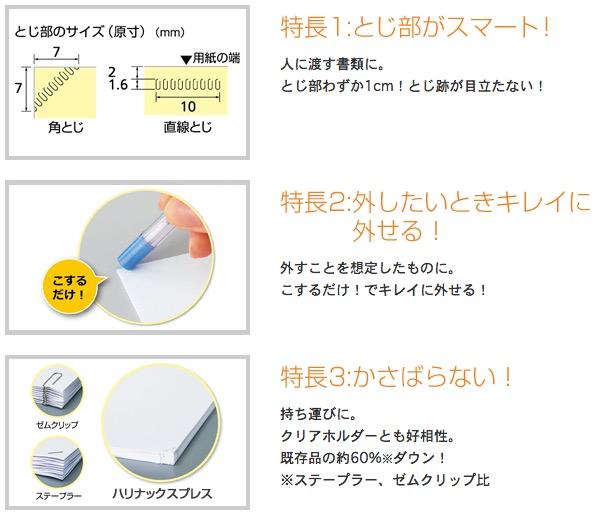 ハンディプレス|針なしステープラー<ハリナックス>|商品情報|コクヨS&T