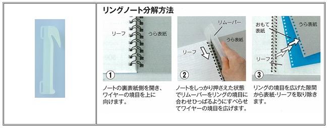 リングノートのリングが簡単に外せてリーフの保存が出来る!…