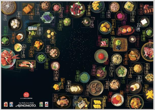 和食は、和色で、できている。