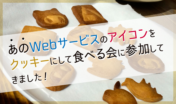webcookie_eye