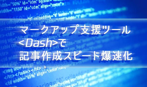 dash_eye4