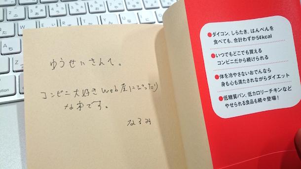 narumiさんにサインをおねだり。本当にありがとうございます!