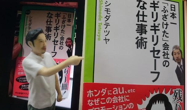 shimoda_book001