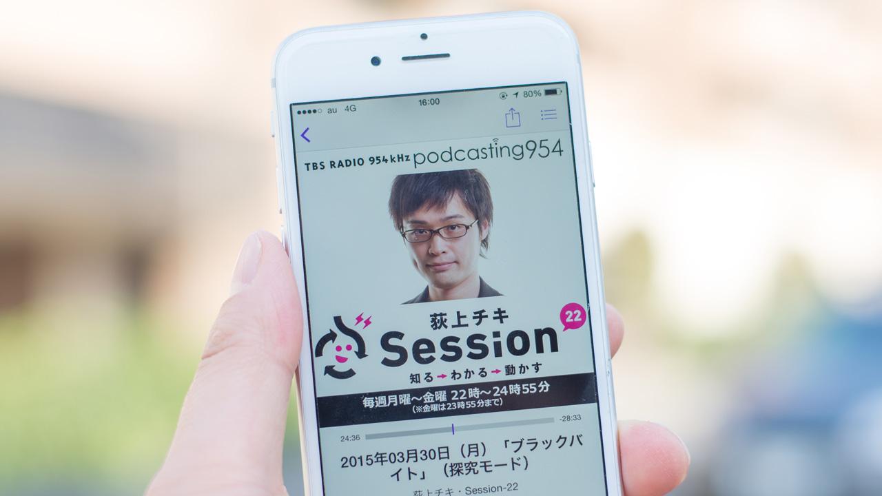荻上チキ・Session-22