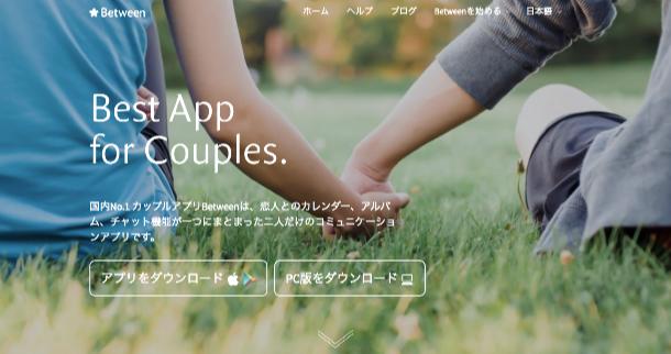 【カップル専用アプリBetween】大切な恋人と、2人だけでつながるアプリ