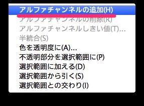 スクリーンショット_2015-03-18_12_57_56