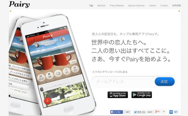 カップル専用アプリPairy_-_カップルアプリはペアリー