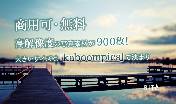 【商用可】高解像度の無料写真素材が900枚!大きいサイズは「kaboompics」で決まり