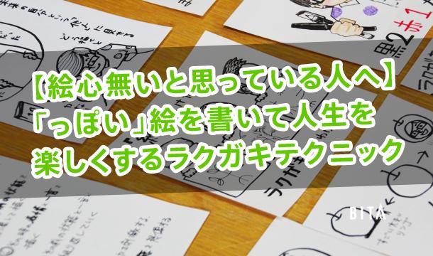 rakugaki_eye