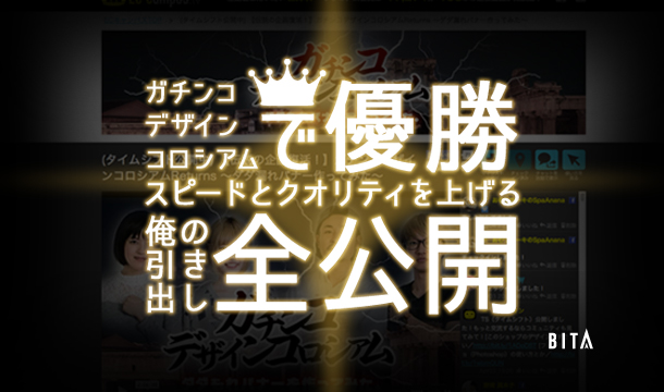 gachinko_000