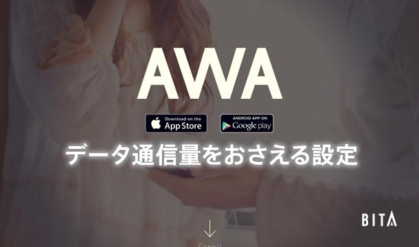 awa_tips_eye