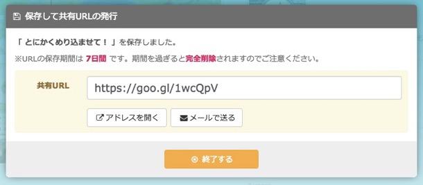 共有URLの発行