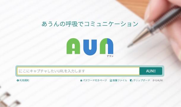 「AUN」トップページ