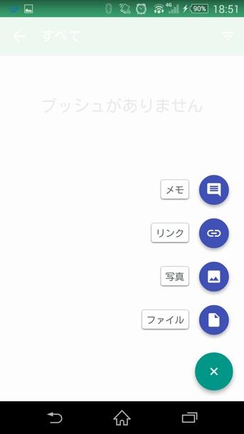 pushbullet_app0016