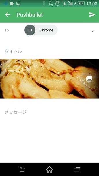 pushbullet_app0019