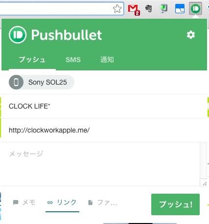 pushbullet_app005