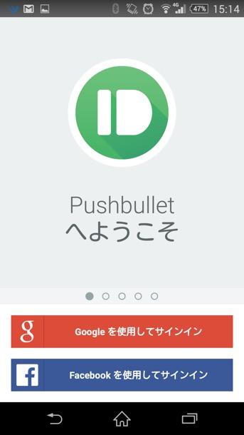 pushbullet_app008