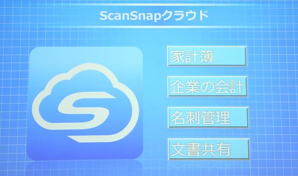 Scansnapcloud001