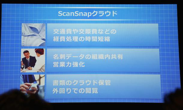 scansnapcloud03_1