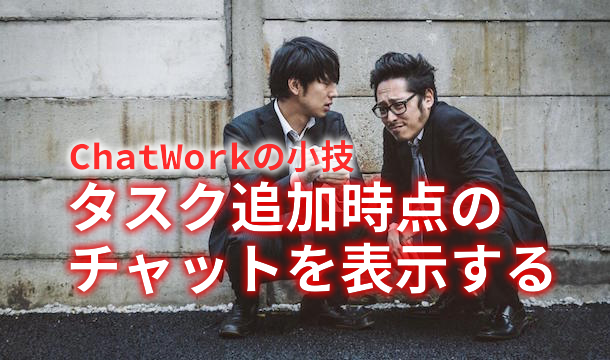 chatwork_task_maigo_eye