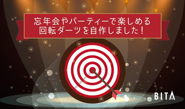 darts_eye01
