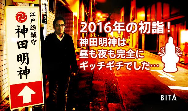2016kanda_eye