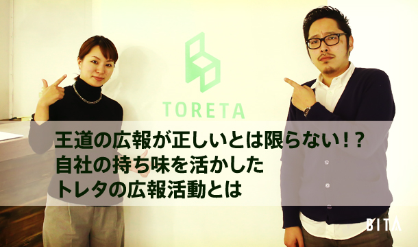 toreta_interview_eye
